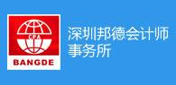 深圳邦德会计师事务所