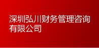 深圳弘川财务管理咨询有限公司