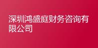 深圳鸿盛庭财务咨询有限公司