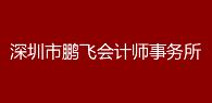 深圳市鹏飞会计师事务所