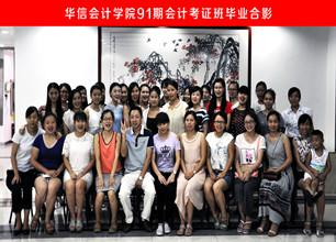 龙华民治会计培训第91期会计考证班毕业合影