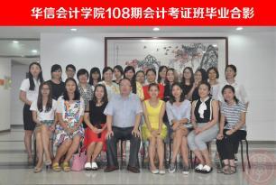 龙华民治华信会计培训第108期会计考证班毕业合影