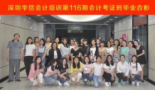 深圳华信会计培训第116期会计考证班毕业合影