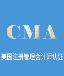 CMA認證